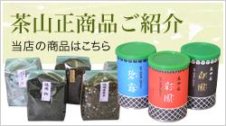 茶山正商品ご紹介